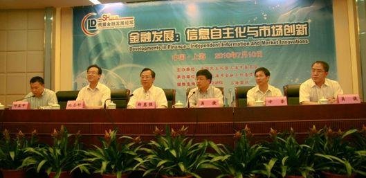民盟上海市委举办首届金融发展论坛